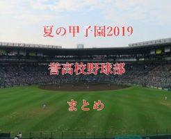 誉高校野球部メンバー2019