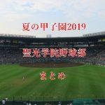 【夏の甲子園2019】聖光学院野球部メンバー【出身中学・注目選手・監督】