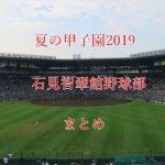 【夏の甲子園2019】石見智翠館野球部メンバー【出身中学・注目選手・監督】