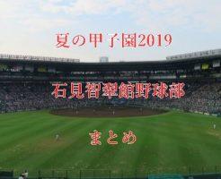 石見智翠館野球部メンバー2019