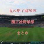 【夏の甲子園2019】履正社野球部メンバー【出身中学・注目選手・監督】