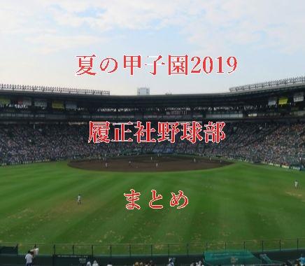 履正社野球部メンバー2019