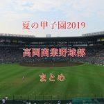 【夏の甲子園2019】高岡商業野球部メンバー【出身中学・注目選手・監督】