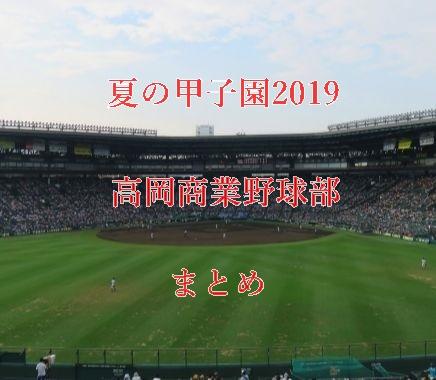 高岡商業野球部メンバー2019