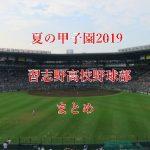 【夏の甲子園2019】習志野野球部メンバー【出身中学・注目選手・監督】