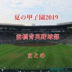 【夏の甲子園2019】前橋育英野球部メンバー【出身中学・注目選手・監督】