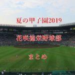 【夏の甲子園2019】花咲徳栄野球部メンバー【出身中学・注目選手・監督】