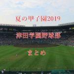 【夏の甲子園2019】津田学園野球部メンバー【出身中学・注目選手・監督】