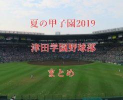 津田学園野球部メンバー2019