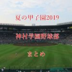 【夏の甲子園2019】神村学園野球部メンバー【出身中学・注目選手・監督】