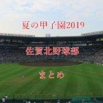 【夏の甲子園2019】佐賀北野球部メンバー【出身中学・注目選手・監督】
