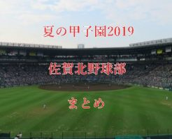 佐賀北野球部メンバー2019