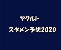 ヤクルトスタメン予想2020