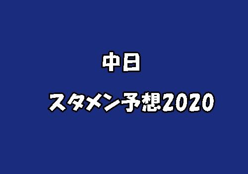中日スタメン予想2020