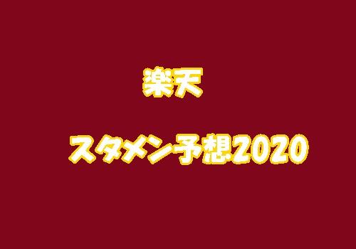 楽天スタメン予想2020
