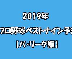 プロ野球ベストナイン予想2019・パ・リーグ
