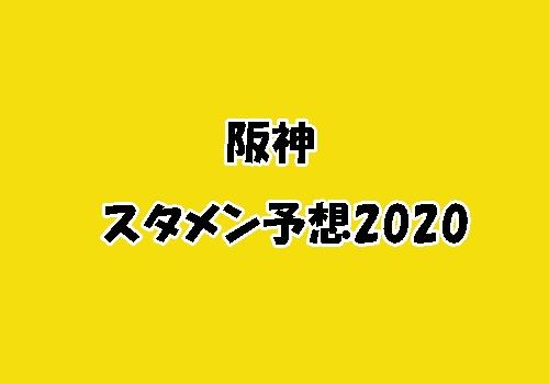 阪神スタメン予想2020