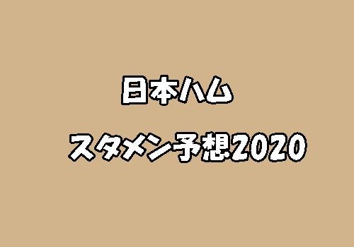 日本ハムスタメン予想2020
