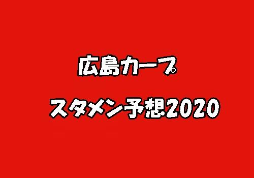 広島カープスタメン予想2020