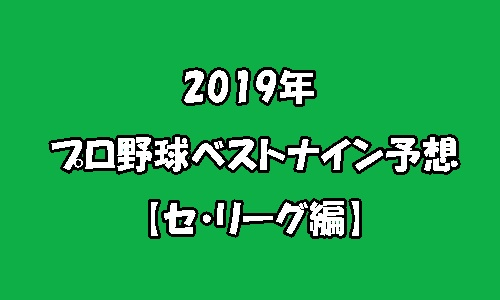プロ野球ベストナイン予想2019・セ・リーグ
