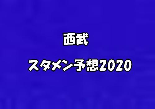 西武スタメン予想2020