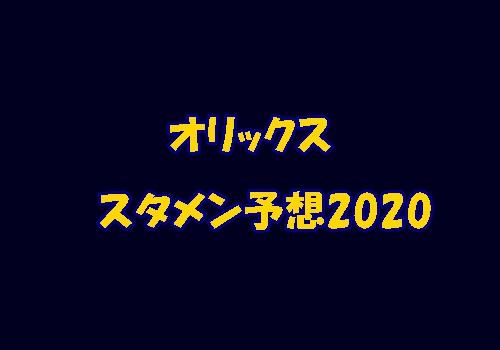 オリックススタメン予想2020